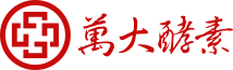 萬大酵素官方網站